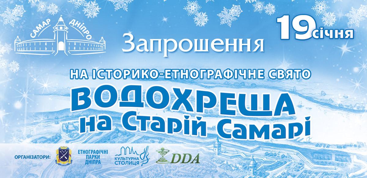 Водохреще в Дніпрі відсвяткують на території Новобогородицької фортеці