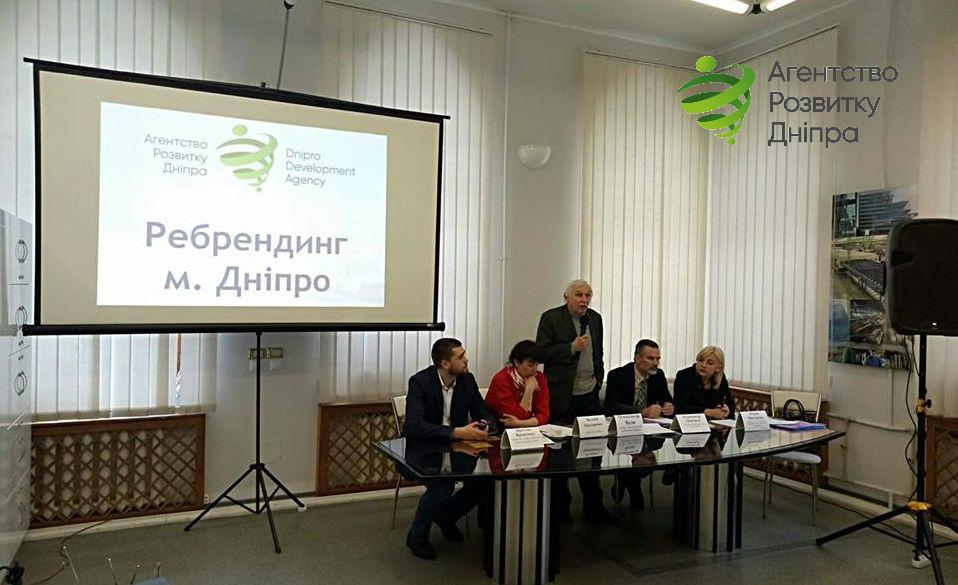 У «Агентстві розвитку Дніпра» відбулась представницька бренд-сесія