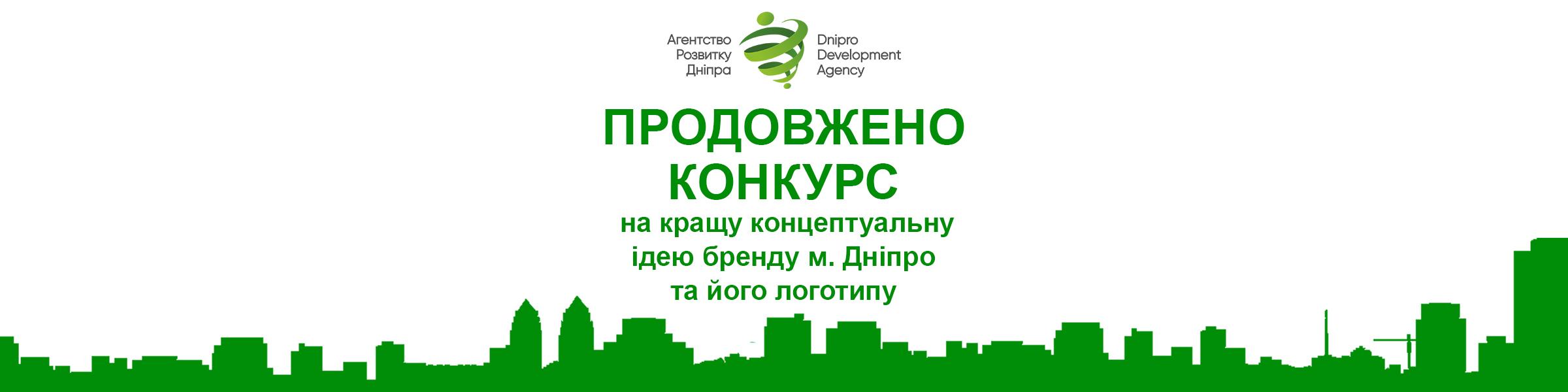 Увага! Конкурс на кращу концептуальну ідею бренду міста Дніпро та його логотипу продовжено