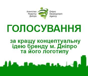 Розпочато Інтернет-голосування громадськості за роботи трьох фіналістів Конкурсу на найкращу концептуальну пропозицію ідеї бренду м. Дніпро та його логотип