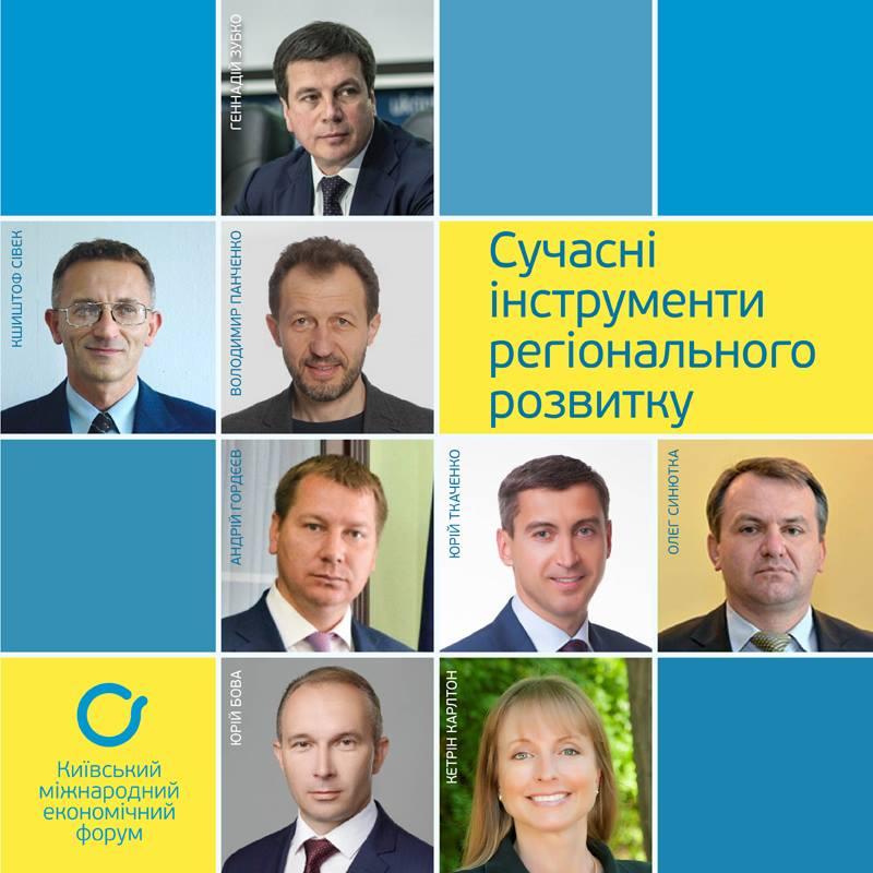 «Сучасні інструменти регіонального розвитку» – одна з ключових тем Київського міжнародного економічного форуму (КМЕФ)-2017