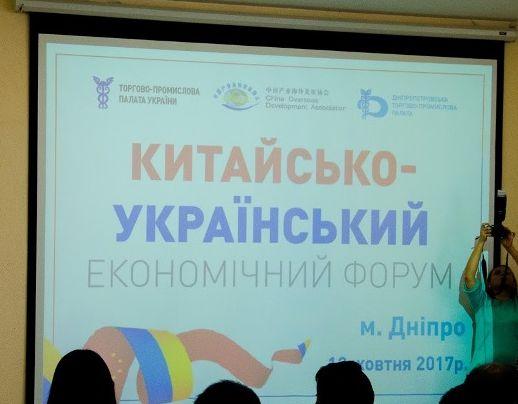 Створення у м. Дніпро сучасного індустріального парку та експоцентру стало предметом обговорення під час українсько-китайського економічного форуму