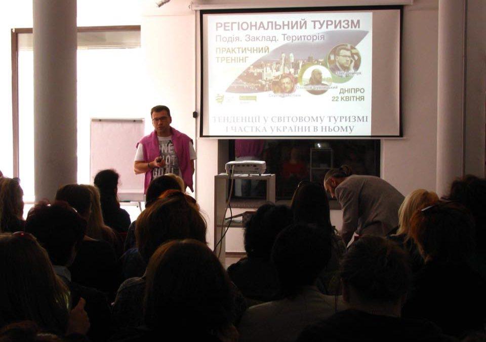 У місті Дніпрі відбувся практичний тренінг «Регіональний туризм: Подія. Заклад. Територія»