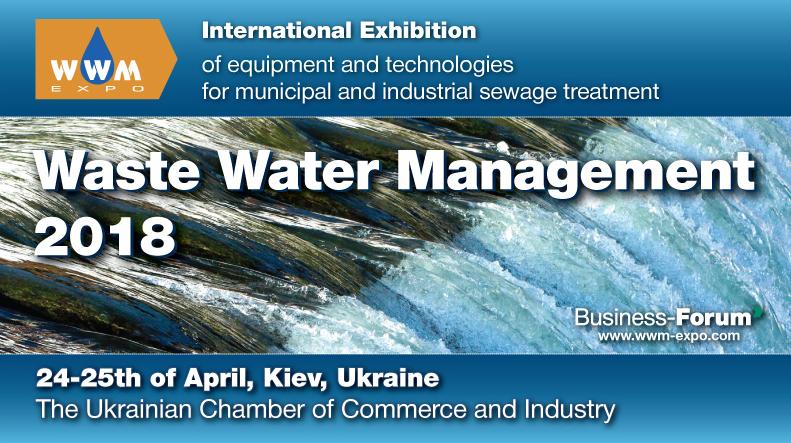 Waste Water Management 2018: що цікавить м. Дніпро?