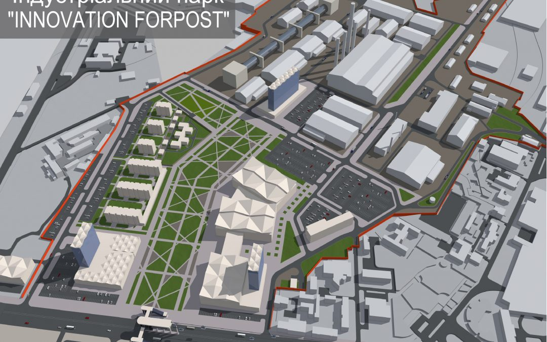 В індустріальний парк «INNOVATION FORPOST» у Дніпрі буде залучено 2,7 млрд грн