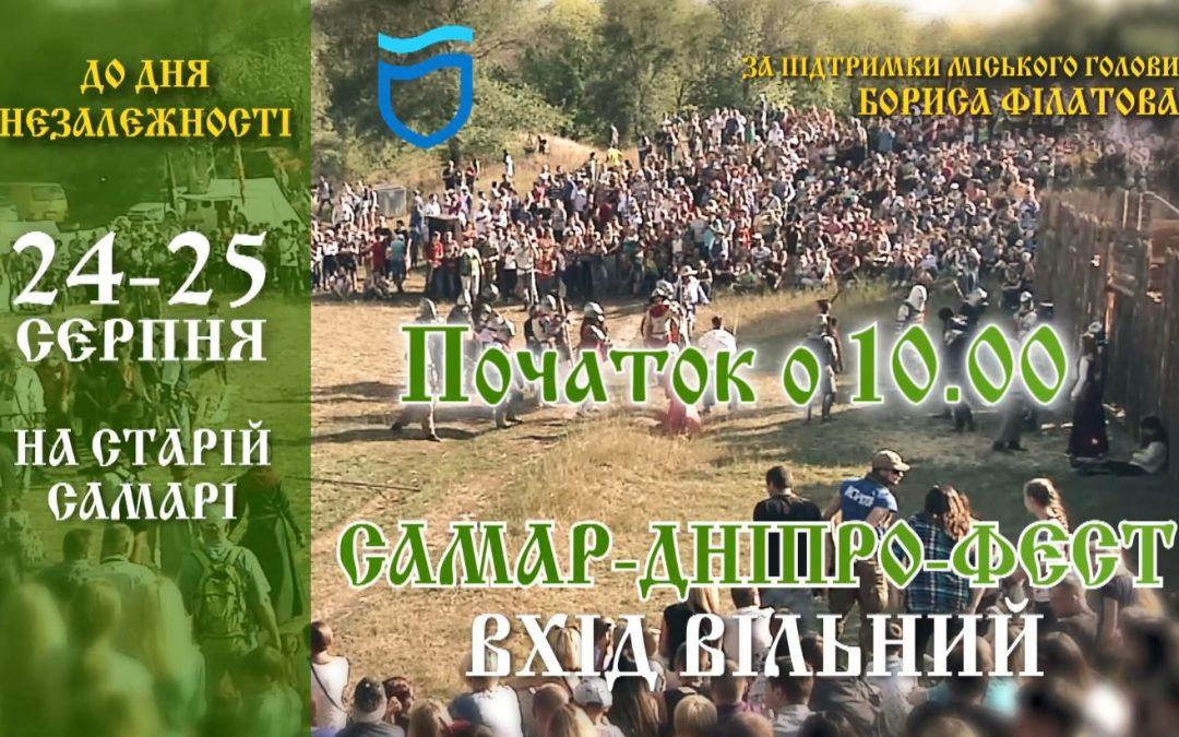Лицарські бої, «Скрябін» та «С.К.А.Й.»: у Дніпрі відбудеться ІІІ Етноісторичний фестиваль «Самар-Дніпро-Фест»