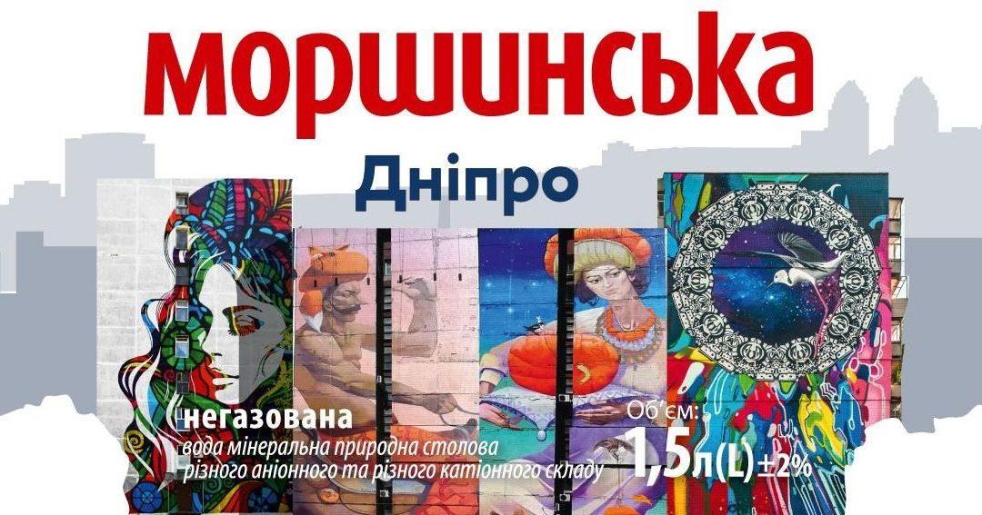Логотип Дніпра з'явиться на продукції ТМ «Моршинська»