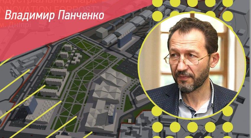 Володимир Панченко: Завдання Дніпра – за десять років провести реновацію «іржавого кільця» і збільшити населення на 500 тисяч
