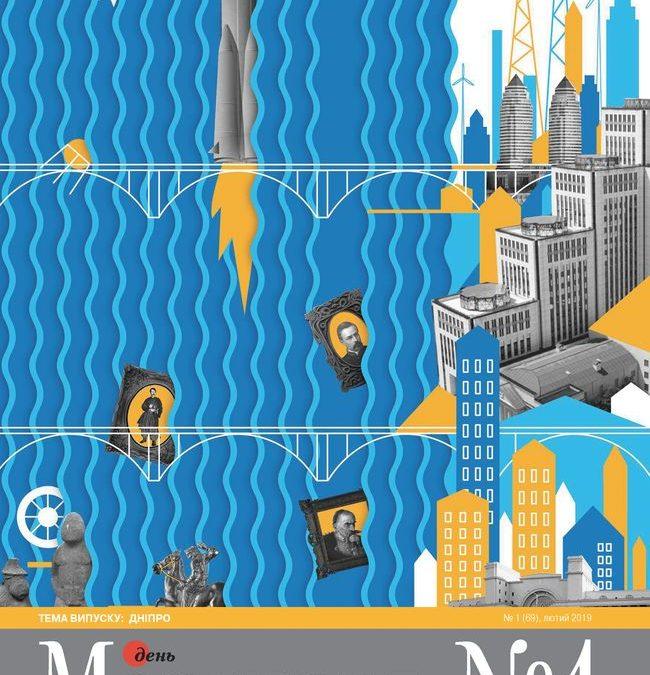 Велике місто Великої Ріки. Перший у новому році «Маршрут №1» «перевідкриває» Дніпро