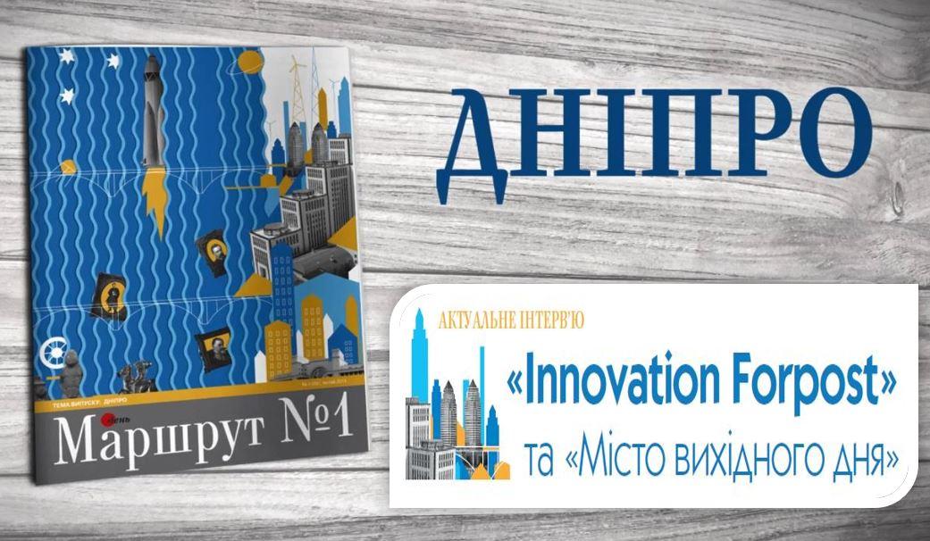 «Маршрут №1. Дніпро»: «Innovation Forpost» та «Місто вихідного дня»