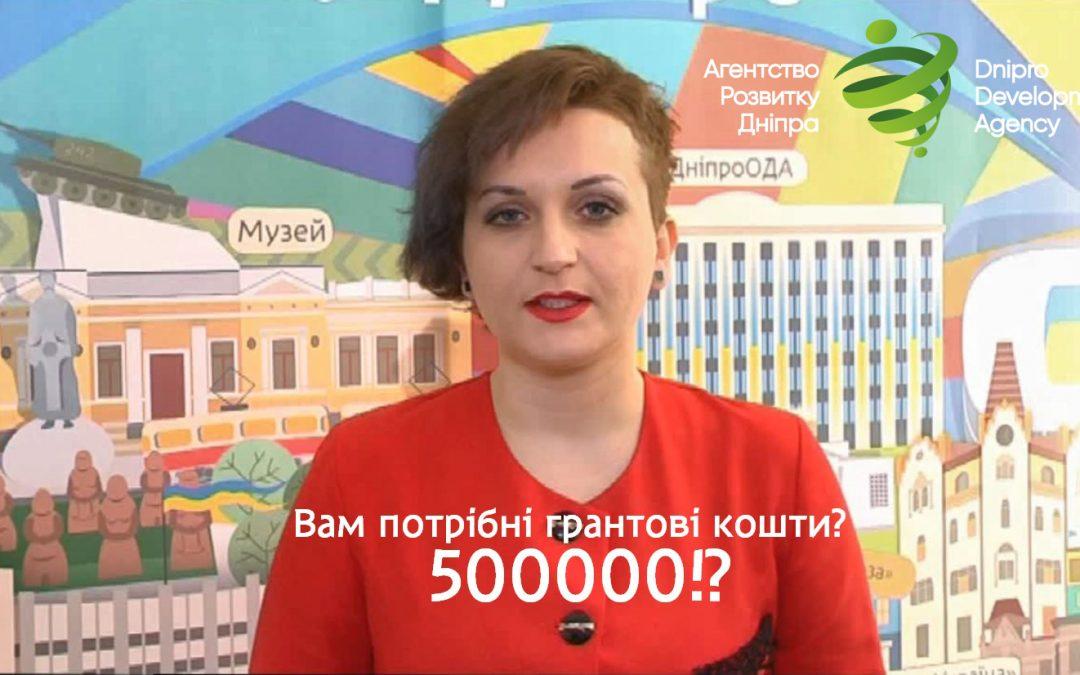 Як отримати грантові кошти – 500 тис грн – на власний проект?