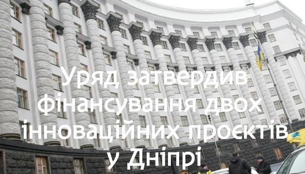 Уряд затвердив фінансування двох інноваційних проєктів у м. Дніпрі