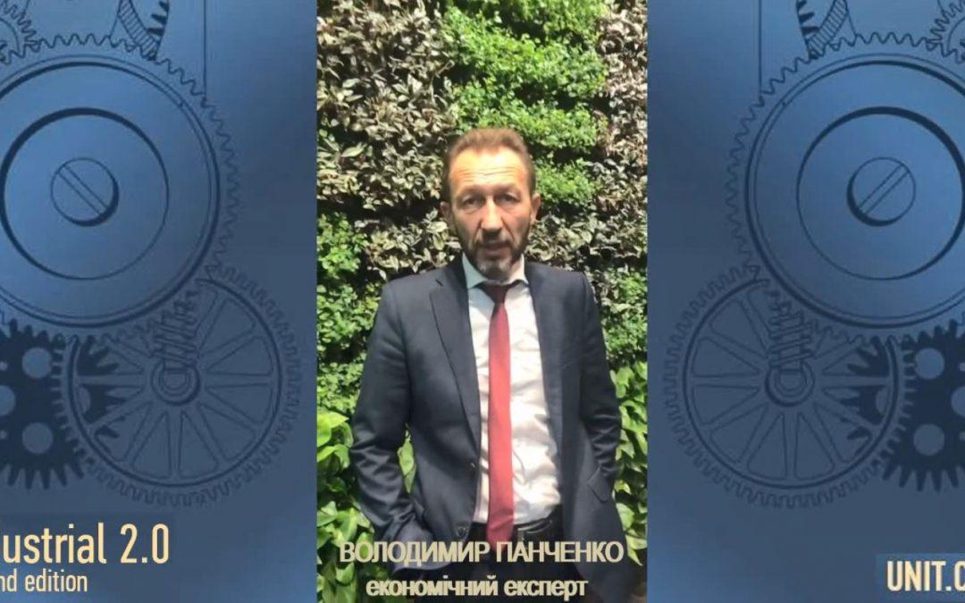 Що потрібно для того, щоб індустріальні парки в Україні стали ефективними та привабливими для інвесторів?