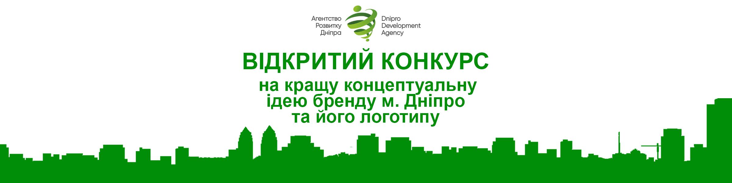 Конкурс на кращу концептуальну ідею бренду міста Дніпро та його логотипу