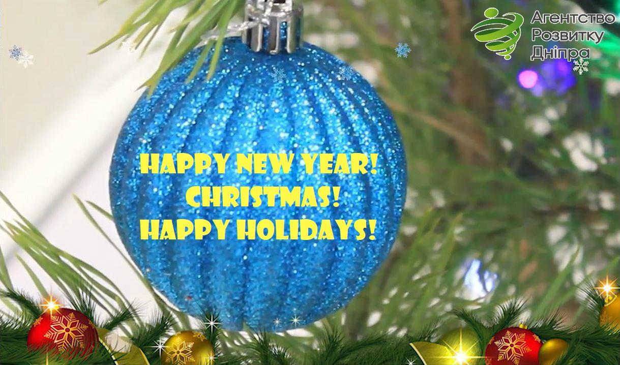 З Новим Роком! Різдвом Христовим! Веселих Свят!