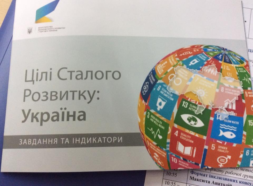 Національні цілі сталого розвитку адаптують під потреби Дніпропетровщини