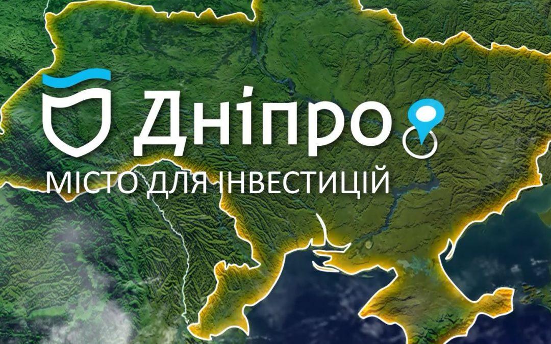 Місто Дніпро – місто для інвестицій