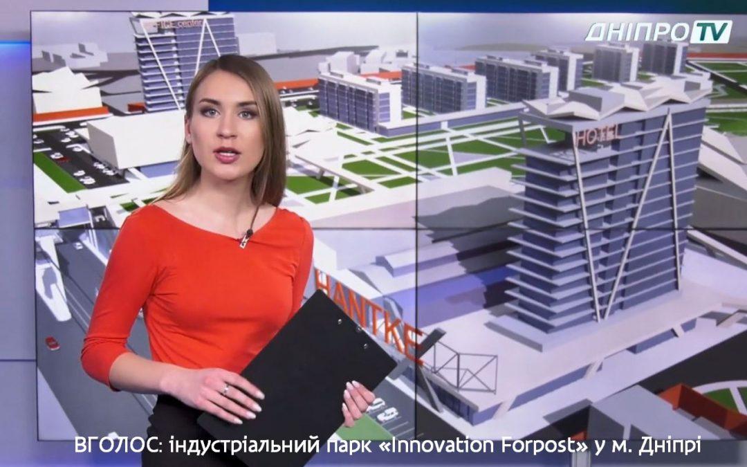 ВГОЛОС: індустріальний парк «Innovation Forpost» у м. Дніпрі