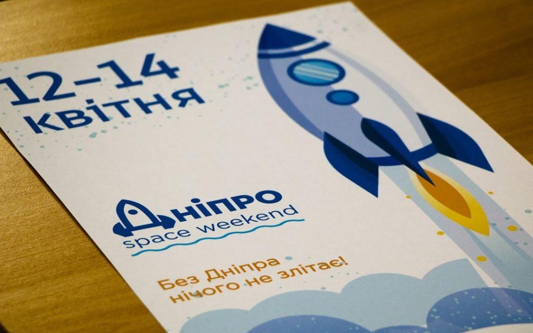 У Дніпрі вперше відбудеться Dnipro Space Weekend