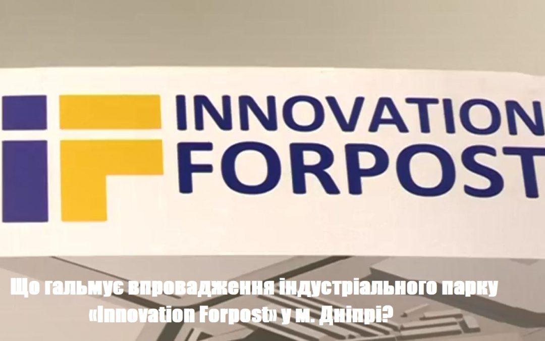 Що гальмує впровадження індустріального парку «Innovation Forpost» у м. Дніпрі?
