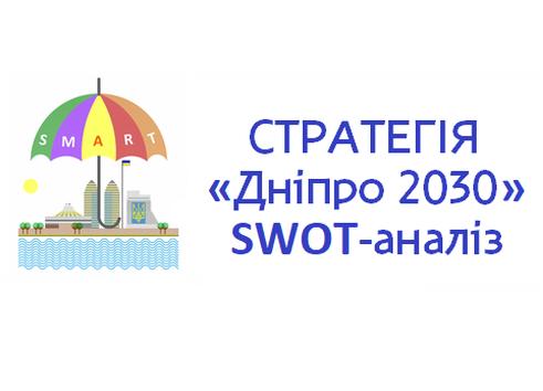 «Агентства розвитку Дніпра» запрошує громадських експертів щодо SWOT-аналізу м. Дніпра