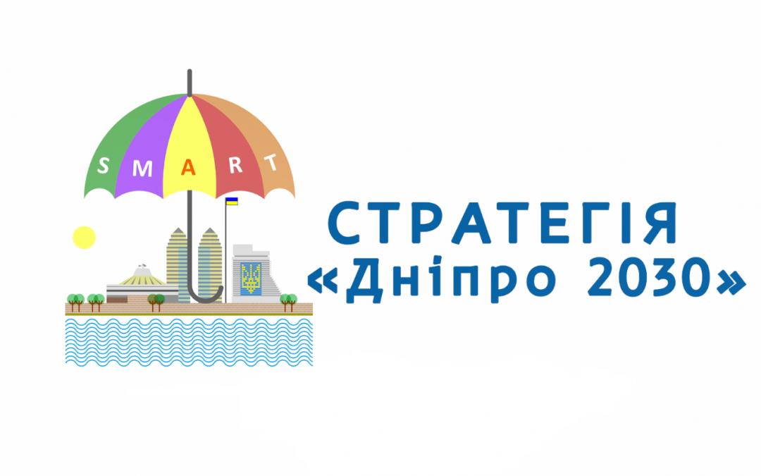 «Агентство розвитку Дніпра» працює над розробкою стратегії розвитку «Дніпро-2030»