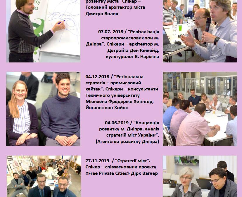 Стратегія «Дніпро-2030»: історія попередніх 6 стратегічних сесій