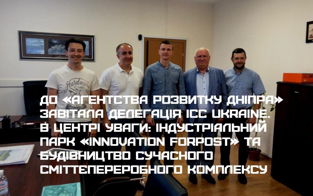 До «Агентства розвитку Дніпра» завітала делегація ICC UKRAINE. В центрі уваги: індустріальний парк «Innovation Forpost» та будівництво сучасного сміттєпереробного комплексу