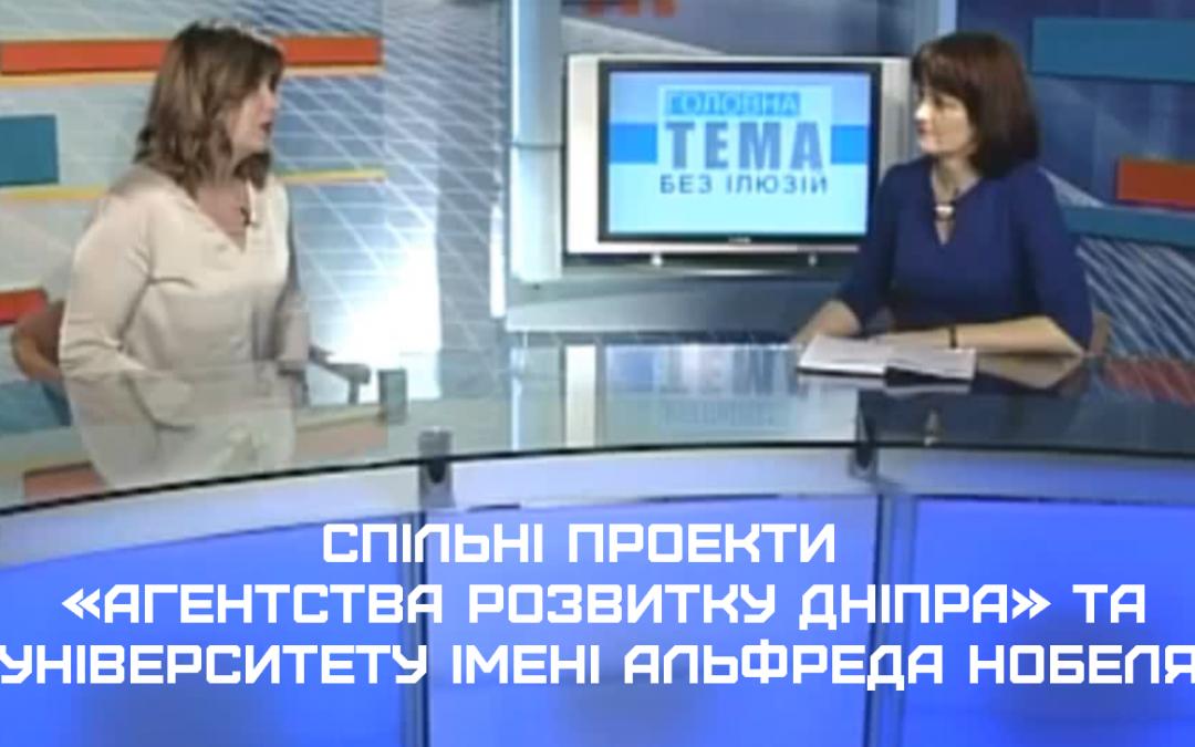 Спільні проекти «Агентства розвитку Дніпра» та університету імені Альфреда Нобеля