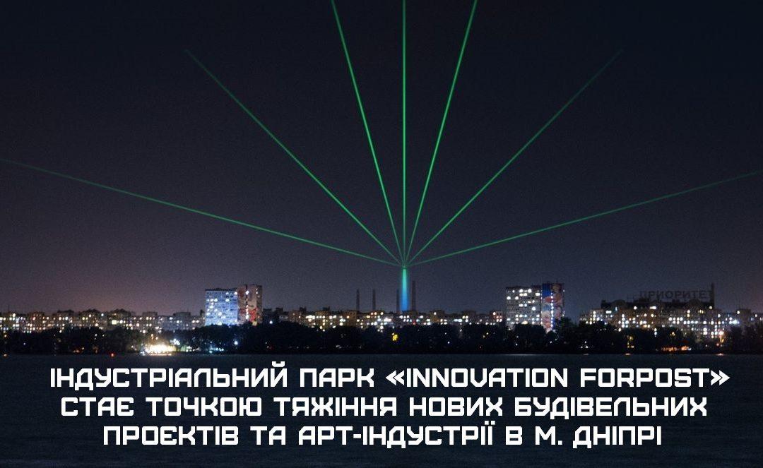 Індустріальний парк «Innovation Forpost» стає точкою тяжіння нових будівельних проєктів та арт-індустрії в м. Дніпрі