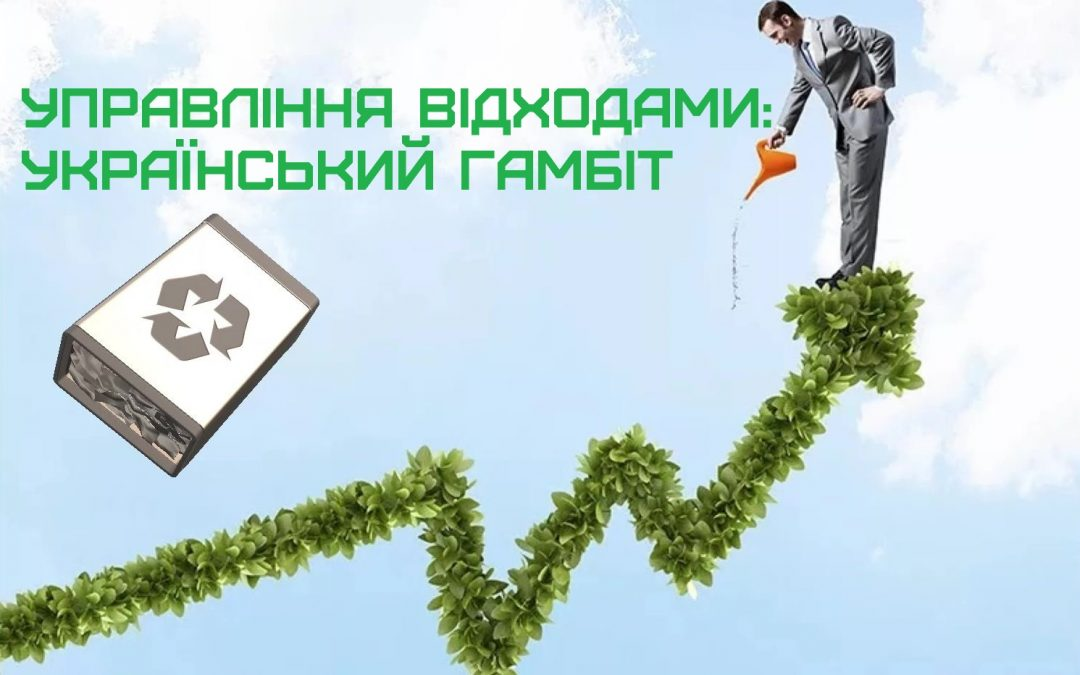 Управління відходами: український гамбіт