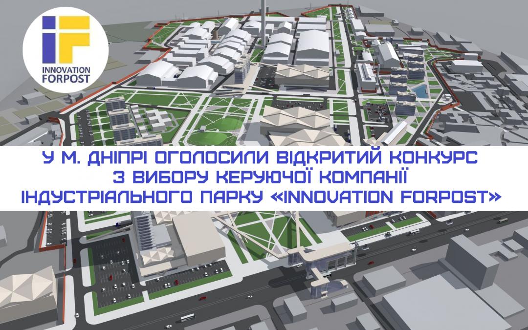 У м. Дніпрі оголосили відкритий конкурс з вибору керуючої компанії Індустріального парку «Innovation Forpost».