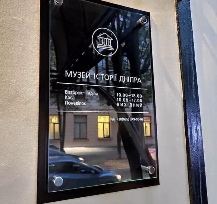 Музей історії Дніпра: сучасний та інтерактивний