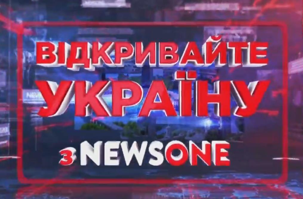 Туристичний Дніпро презентують на центральному телеканалі у циклі «Відкривайте Україну з NEWSONE»