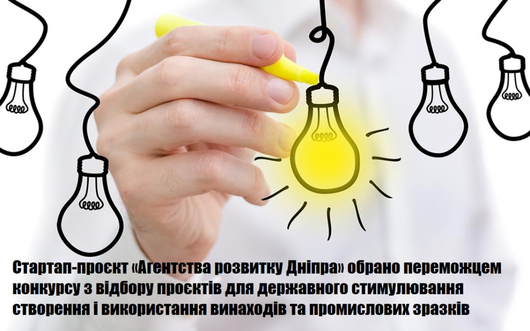 Стартап-проєкт «Агентства розвитку Дніпра» обрано переможцем