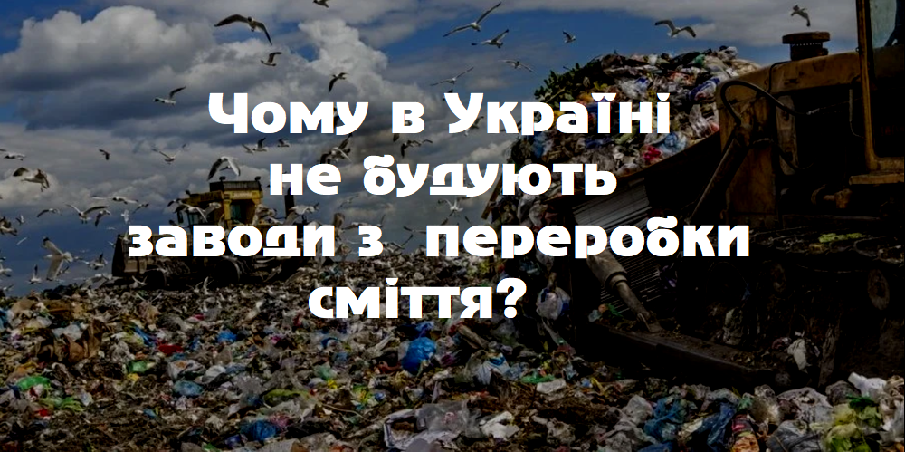 Чому в Україні не будують заводи з переробки сміття?