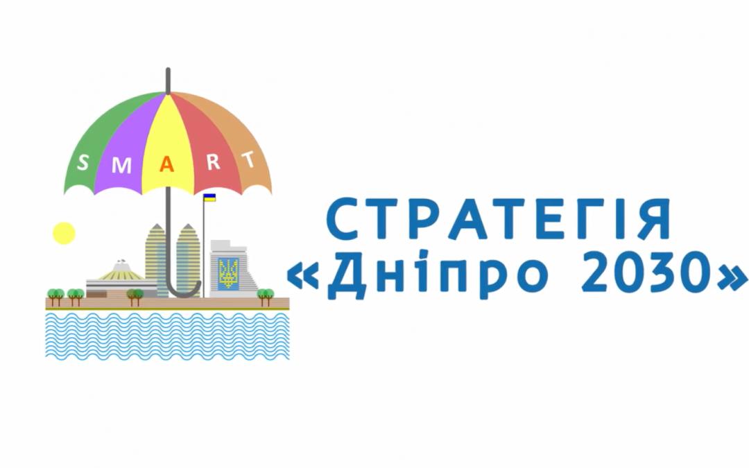 Розпочато громадські обговорення проєкту стратегіїрозвитку міста «Стратегія Дніпро – 2030»